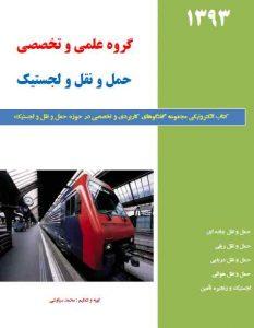 دانلود رايگان کتاب مجموعه گفتگوهای کاربردی در حوزه حمل و نقل و لجستیک pdf