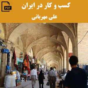 کتاب کسب و کار در ایران نوشته علی مهربانی