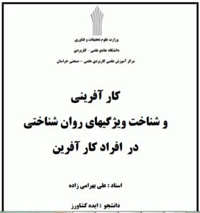 دانلود مقاله فارسی کارآفرینی و شناخت ویژگی های روانشناختی در افراد کارآفرین pdf