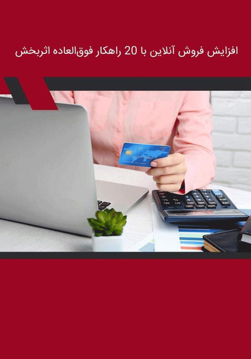 دانلود کتاب افزایش فروش آنلاین با 20 راهکار فوق العاده اثر بخش