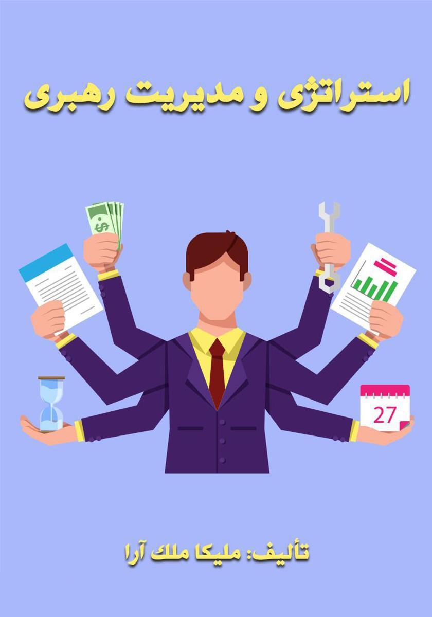 دانلود رایگان کتاب استراتژی مدیریت و رهبری