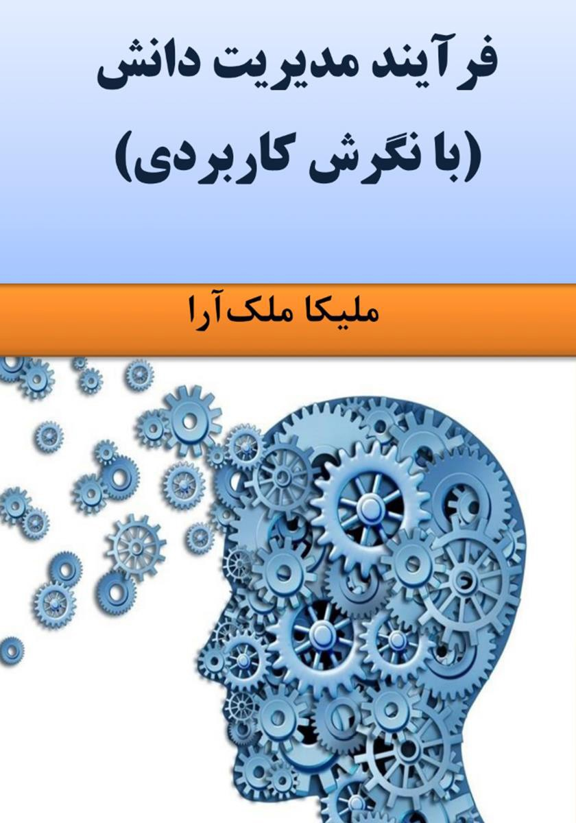 دانلود رایگان کتاب فرآیند مدیریت دانش
