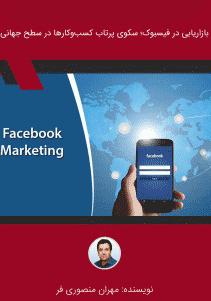 دانلود رایگان کتاب بازاریابی در فیسبوک