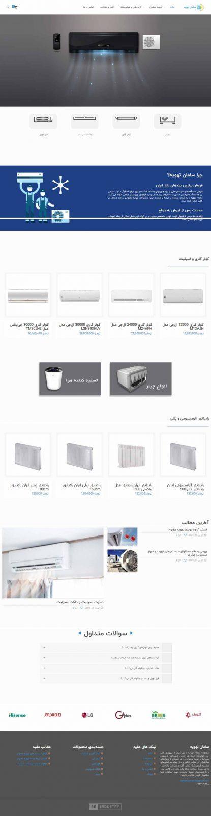 نمونه طراحی سایت تاسیسات ساختمانی
